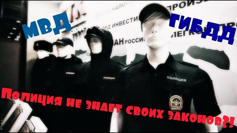МВД/ГИБДД/Полиция не знает своих законов?!
