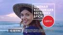 Реклама Остин - Весна 2018 Это про тебя