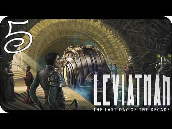 Девичье прохождение игры Leviathan: The Last Day of the Decade ♦ Эп.2 C.3