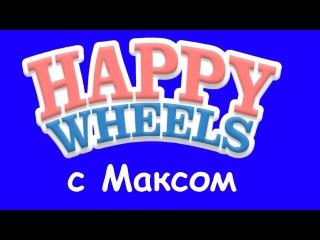 Happy Wheels и Макс - #9 -