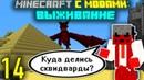 №14 Minecraft с модами Выживание Часть 1 Пирамиды деревни и драконы 🏜️🏘️