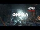 Metro 2033 Redux : ФИНАЛ | КАКАЯ КОНЦОВКА БУДЕТ?!