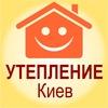 Утепление и теплоизоляция домов   Киев   Украина