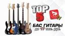 ТОП 5 бас гитар до 17 тыс рублей Какую бас гитару купить из недорогих