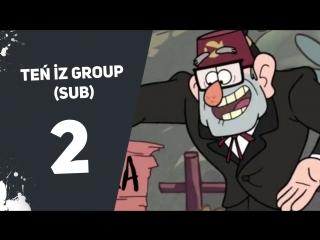 Гравити Фолз / Gravity Falls - 02 [қазақша субтитрі Ten`Iz Group]