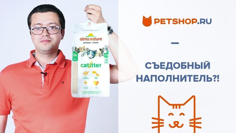 ИННОВАЦИОННЫЙ НАПОЛНИТЕЛЬ ДЛЯ КОШАЧЬИХ ТУАЛЕТОВ CAT LITTER ОТ ALMO NATURE
