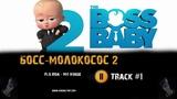 БОСС МОЛОКОСОС 2 фильм