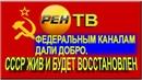 ШОК!⚡️ 🔥 ФЕДЕРАЛЬНЫМ КАНАЛАМ РАЗРЕШИЛИ РАССКАЗАТЬ, ЧТО СССР ЖИВ И ЮРИДИЧЕСКИ СУЩЕСТВУЕТ.