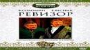 Ревизор 1 серия 1985 - Спектакль