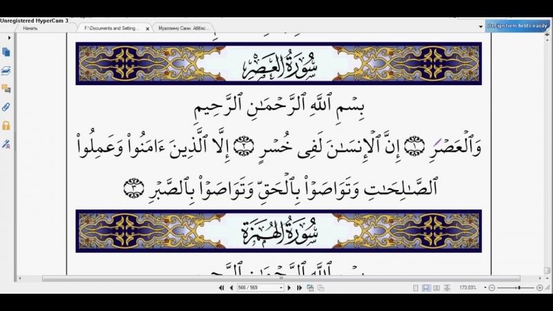 Сура аль-Аср, Коран Таджвид _ Абу Имран
