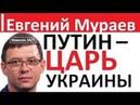 Срочно! Путин НЕНАВИДИТ Евгения Мураева- Шавку Рината Ахметова.