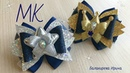 Бантики из экокожи и лент. Мастер Класс. Irina Balakireva.DIY. leather bow