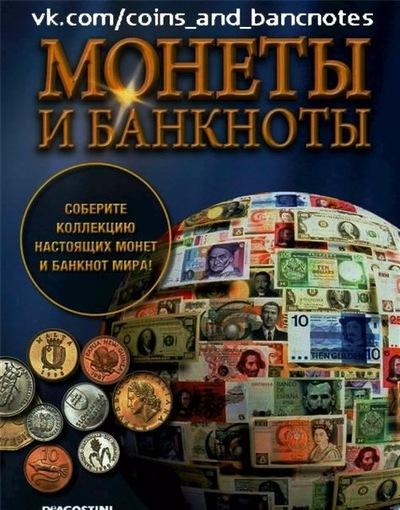 Журнал монеты и банкноты сколько всего выпусков медный купорос где купить в спб