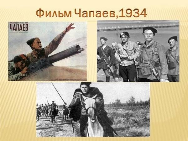 Чапаев 1934