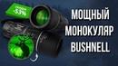 Монокуляр с ночным видением Bushnell