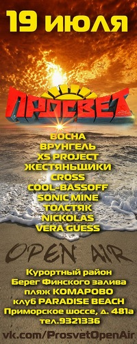 19 ИЮЛЯ - ПРОСВЕТ OPEN AIR - Paradise Beach!