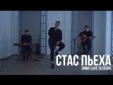 Стас Пьеха - Зима (Live session)