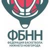 Федерация Баскетбола Нижнего Новгорода