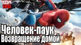 Человек-паук Возвращение домойSpider-Man Homecoming (2017).Трейлер ТОП-100 Фэнтези.