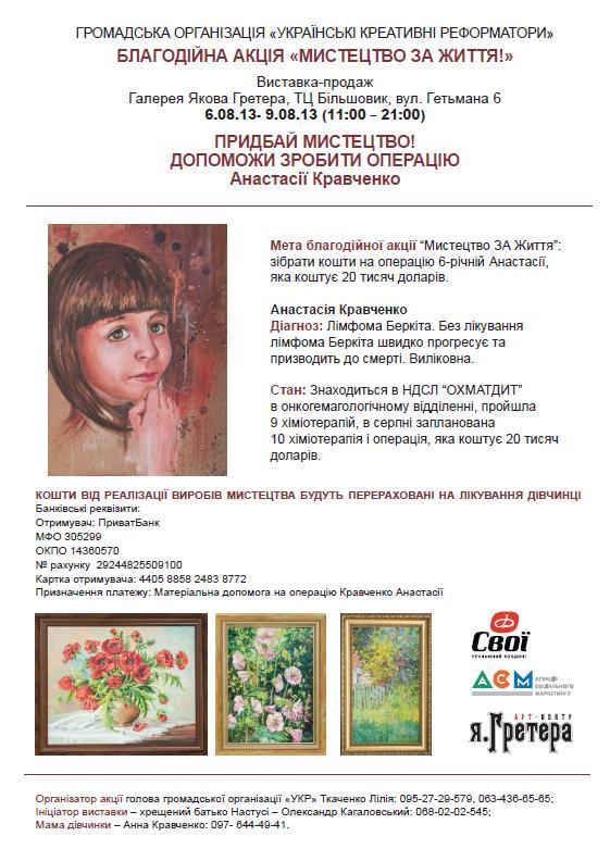 Благодійна виставка «Мистецтво за Життя!» (6.08.– 9.08.13)