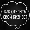 Как зарегистрировать свой бизнес в Воронеже