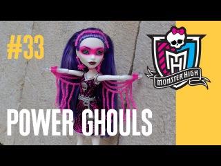Куклы Монстер Хай обзор (Monster High) Школа Монстров (#33 Спектра - открываем коробку)
