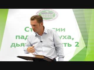 Олег Ремез 2 Стратегии падшего духа дьявола 2 часть