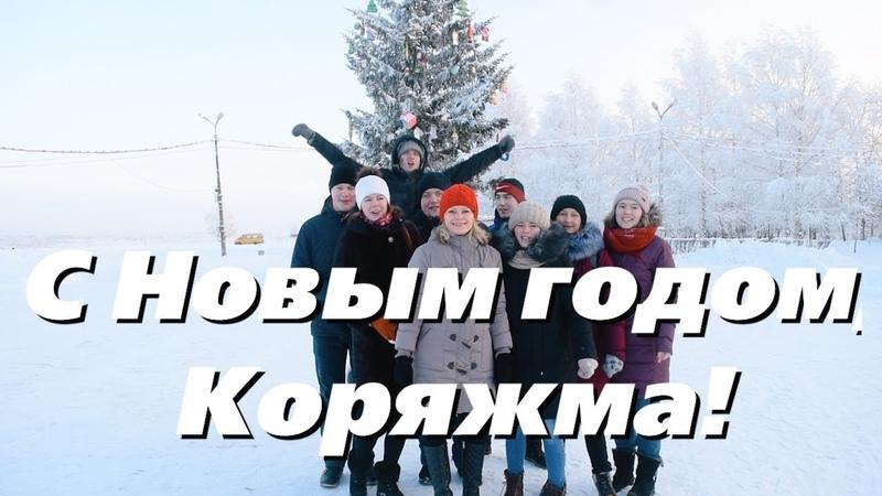 С Новым годом, Коряжма!