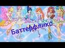 Винкс 8 сезон Баттерфликс на русском