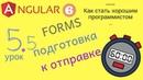 Angular 6. Урок 5.5. Forms. Часть 5 - подготовка формы к отправке