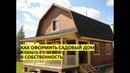 Как оформить садовый или дачный дом в собственность