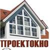 ПРОЕКТОКНО - окна, балконы, жалюзи, отделка