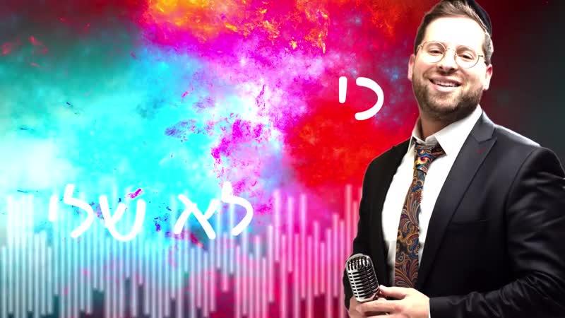 Yehuda Freundlich Yesh Hakol - Got It All