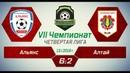 VII Чемпионат ЮСМФЛ Четвертая лига Альянс Алтай 6 2 13 01 2019 г Обзор