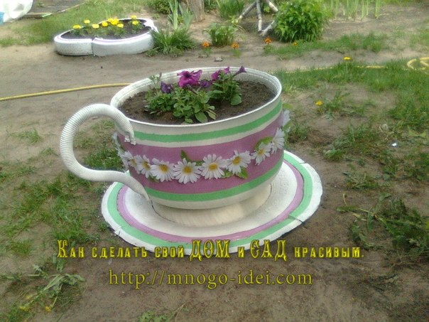 Клумба из шин своими руками чашка - Jiminy.ru