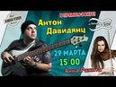 По волнам с Тынку [LIVE]: В гостях Антон Давидянц и Анна Ракита