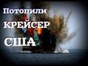 Из рассекреченного: Как во время советских учений «Океан-77» потопили атомный крейсер США «Бейнбридж