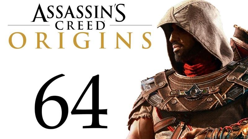 Assassin's Creed Истоки Тени Аполлодора Его тайная служба СЛОН 64 побочки PC