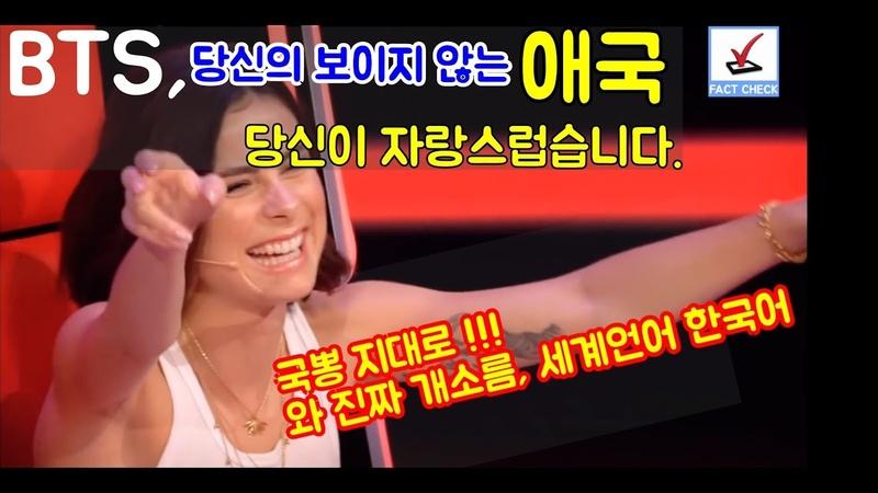 [Eng Sub][팩트체크] (소름눈물주의) BTS때문에 한국어가 독일에도 울려 퍼지다. 오디4949