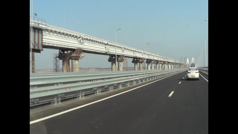 Поездка по Крымскому мосту. 07.08.18г.