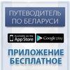 Приложение Минск-Minsk (ANDROID, IOS)