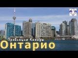 Провинция Онтарио. Канада. Фильм для иммигрантов, студентов и просто путешественников.