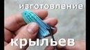 изготовление крыльев зимородок