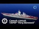 ТАРКР Петр Великий Самый самый Т24