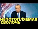 Юрий Пронько: НЕПОТОПЛЯЕМАЯ СВОЛОЧЬ