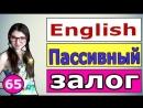65. Английский_ PASSIVE VOICE_ ПАССИВНЫЙ ЗАЛОГ