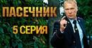 Детективный сериал «Пасечник». 5-я серия