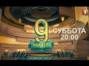 """Анонс: Первое вечернее тв-шоу Беларуси """"Макаёнка, 9""""!"""