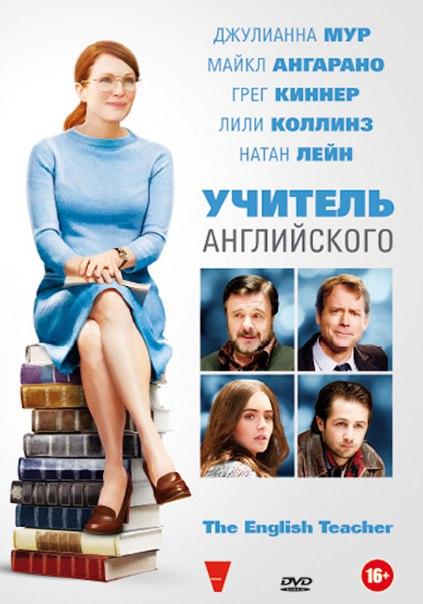 Учитель английского (2012)