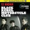 Black Rebel Motorcycle Club |Москва|13.06
